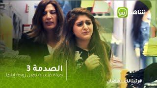 شاهد.. ردود أفعال عنيفة على «حماة» قاسية تهين زوجة ابنها