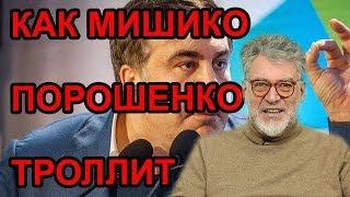 Бодание Михаила Саакашвили с Петром Порошенко. Артемий Троицкий