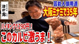 ランチバイキング1290円がレベル高すぎ!究極カルビは理性が吹き飛ぶ旨さだった!【韓日館/大阪ミナミ】