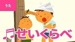 【♪うた】背くらべ - Sei Kurabe|?はしらのきずは おととしの?【日本の童謡・唱歌 / Japanese Children's Song】