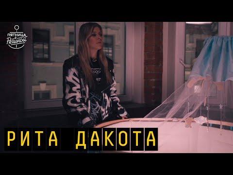 Рита Дакота -