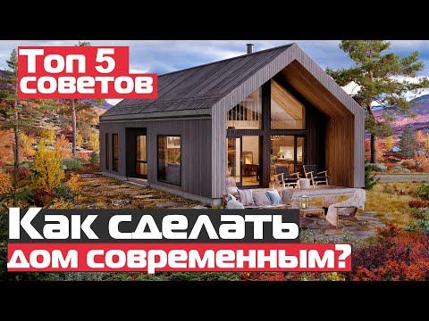 Как сделать современный дом? Топ 5 советов,чтобы сделать дом стильным и современным.Современный дом