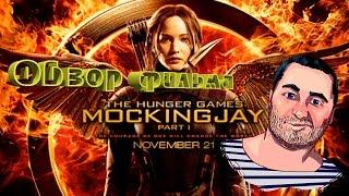 ОБЗОР фильма ГОЛОДНЫЕ ИГРЫ СОЙКА ПЕРЕСМЕШНИЦА Часть 1\The Hunger Games: Mockingjay - Part 1