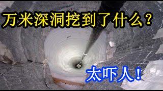 苏联挖了个万米深洞,发现周围全是黄金后,却不敢挖了?背后真相太吓人!