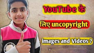 YouTube के लिए uncopyright images or video कहा से लें    technical videos in hindi