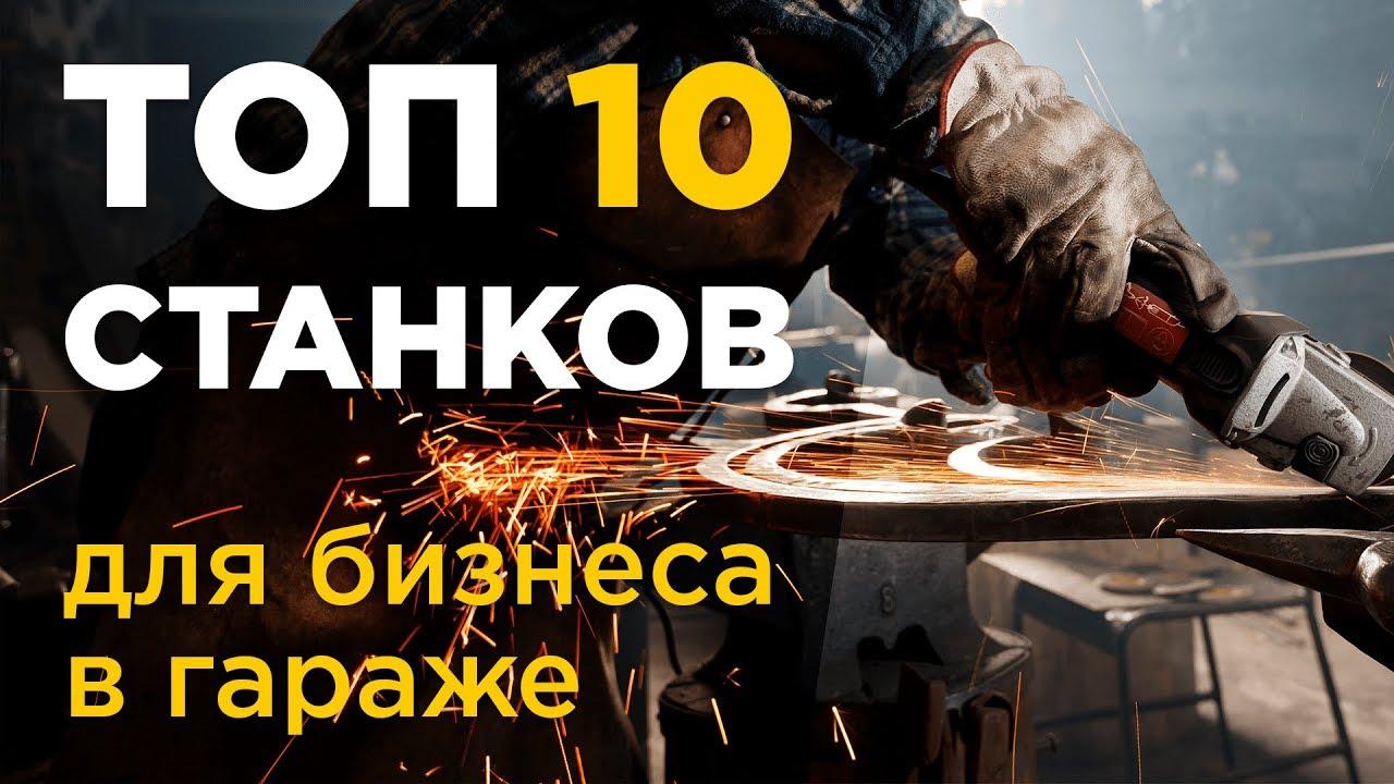ТОП 10 станков для малого бизнеса в гараже | Идея производство | Идеи для бизнеса