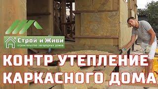 """КОНТР УТЕПЛЕНИЕ каркасных стен, пола и кровли. Сетка от мышей. """"Строй и Живи"""". Украина"""