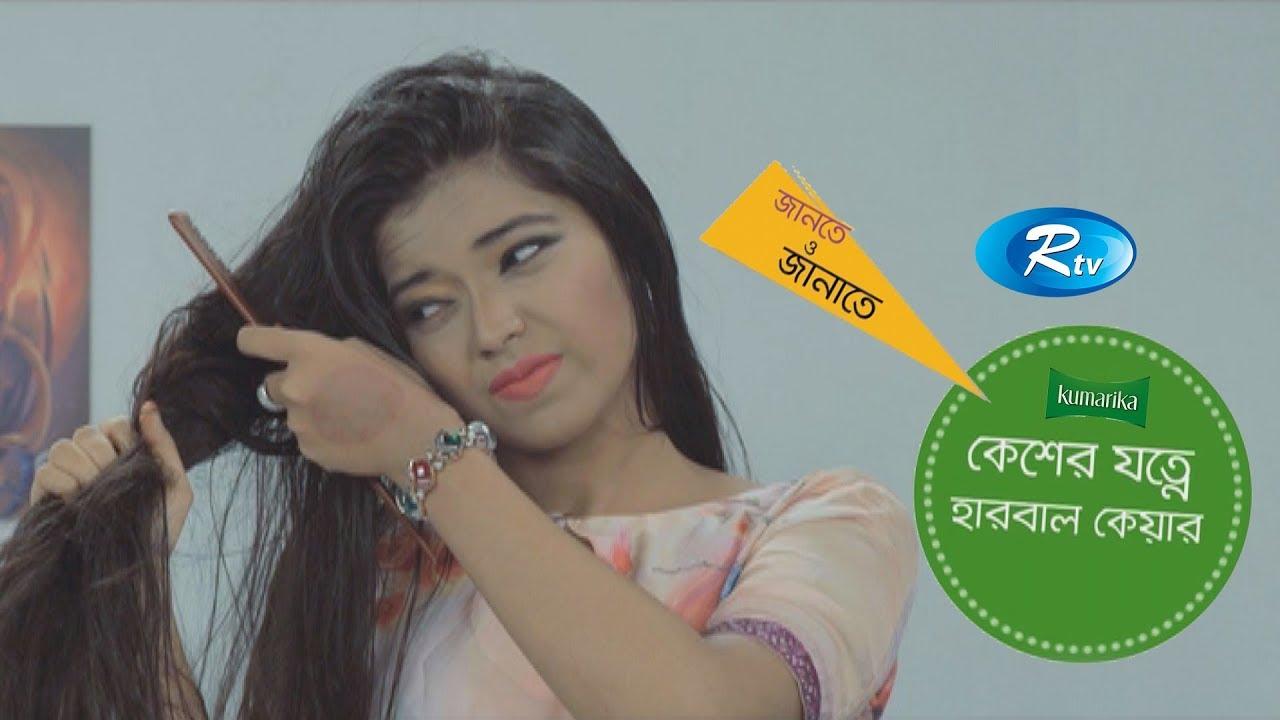 Hair Care Tips |Frizzy hair| Rahima Sultana Rita | Rtv Lifestyle | Rtv