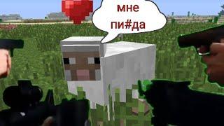 Убили овцу БАЗУКОЙ В МАЙНКРАФТ!!! / LtP RYTP #7