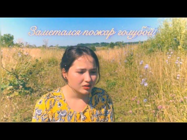 Изображение предпросмотра прочтения – КамиляШаймерденова читает произведение «Заметался пожар голубой» С.А.Есенина