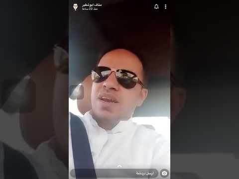 رد مناف ابو شقير على طنقع 🐪