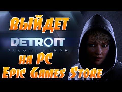 Detroit:Become Human,BEYOND:TWO SOULS,HEAVY RAIN Выходят на PC!Ждем Взлома и Пиратки!