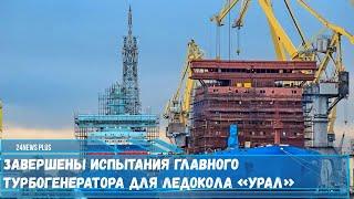Завершены испытания турбогенератора для ледокола проекта 22220 «Урал»