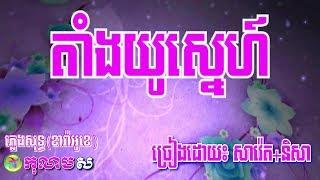 តាំងយូស្នេហ៍ ភ្លេងសុទ្ធ ឆ្លងឆ្លើយ-Tang Yu Sneh (Karaoke)