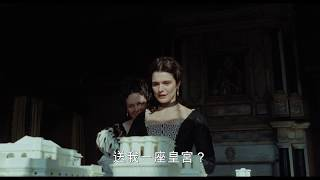 《爭寵》香港首回預告 The Favourite HK 1st Trailer