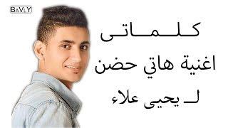 كلمات اغنية هاتى حضن ليحيى علاء