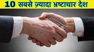 10 MOST CORRUPT COUNTRIES || 10 सबसे ज़्यादा भ्रष्टाचार देश || CORRUPT COUNTIRES FACTS AND INFO