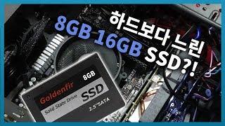 하드보다 느린 중국 직구 SSD? 8GB 16GB 이상한거만 사봤습니다