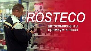 Автозапчасти Rosteco(Обзор автозапчастей Rosteco, LGR, Aiko, AMD., 2015-11-16T18:27:09.000Z)