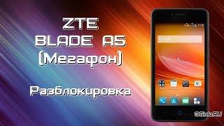 Разблокировка ZTE Blade A5(В данном видеролике показан процесс разблокировки от оператора Мегафон смартфон ZTE Blade A5. Для совершения..., 2015-11-24T18:49:49.000Z)