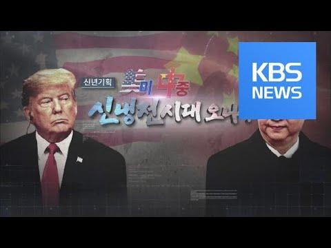 [시사기획 창]미중 신냉전 시대 오나? / KBS뉴스(News)