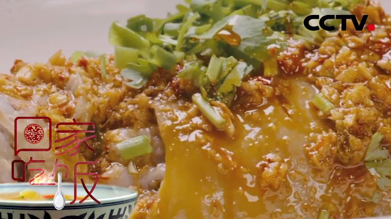 《回家吃饭》 东坡故里经典菜带回家·四川眉山 20191209 | 美食中国 Tasty China