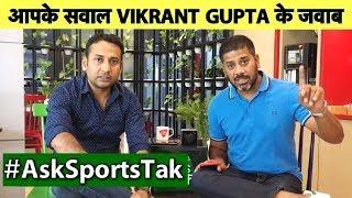 Q&A: क्या Rishabh Pant की पारी से दूर होगी कप्तान Virat की Tension? Vikrant Gupta | Sports Tak