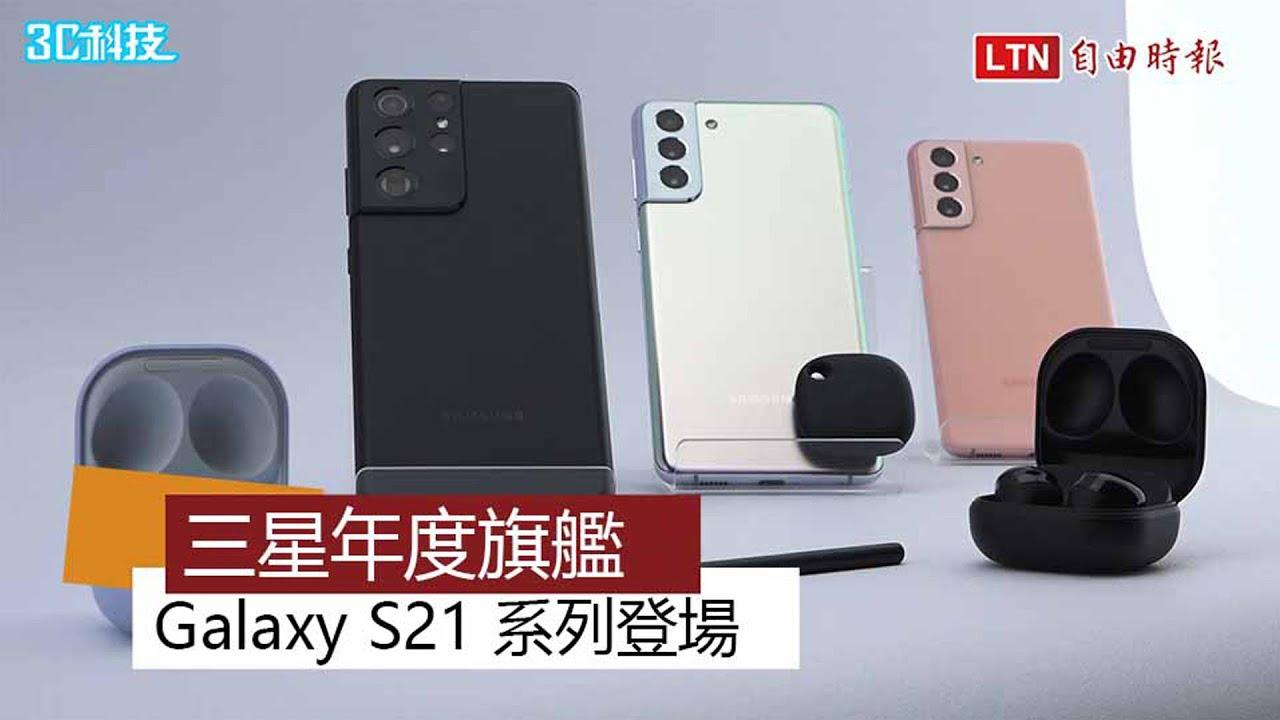 三星新旗艦 Galaxy S21 正式登場!主打外觀、相機和 S Pen