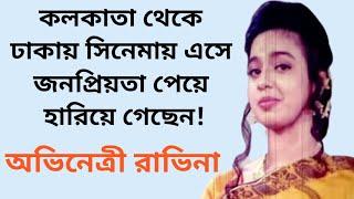 হারিয়ে যাওয়া মুখ অভিনেত্রী রাভিনা| Actress Ravina Biography | Sonali Otit