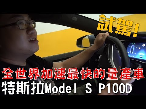 【Joeman】全世界加速最快的量產車!特斯拉 Tesla Model S P100D 試駕!