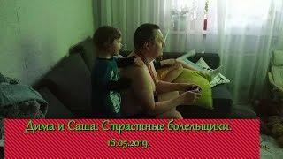 Папа, давай! Дима и Саша - болельщики.