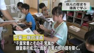 NHK放送2016年06月01日 大椎小学校
