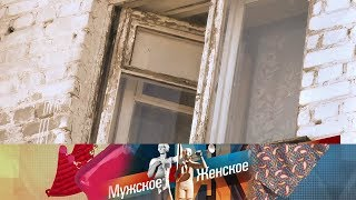 Дети в окне напротив. Мужское / Женское. Выпуск от 04.09.2019
