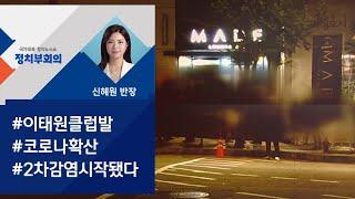 """이태원 클럽발 감염…""""근처에 만 명 넘게 있었다"""" / JTBC 정치부회의"""