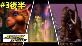 2002年発売のアクション/シューティング/RPGゲームの『スターフォックスアドベンチャー』を初見実況していきます! 無限沸きポイント( 進め方がわからんわからん!