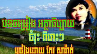 keo sarath song -ចម្រៀង អត្ថាធិប្បាយ  Atha ti bay song collection .mp4