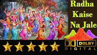 Watch A R Rahman Radha Kaise Na Jale video