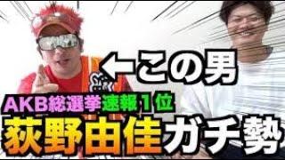 AKB48総選挙には推しメンを1位にする方法がある https://www.youtube.com/watch?v=lMhTMXwqC4U 柱王って何?AKB48総選挙の都市伝説【NGT48】 ...