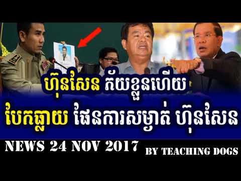Cambodia Hot News VOD Voice of Democracy Radio Khmer Evening Thursday 11/24/2017