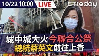 【LIVE】10/22 城中城46死今舉行聯合公祭 總統蔡英文親赴現場捻香致意