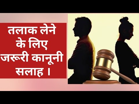Legal Advise For People Seeking Divorce in India