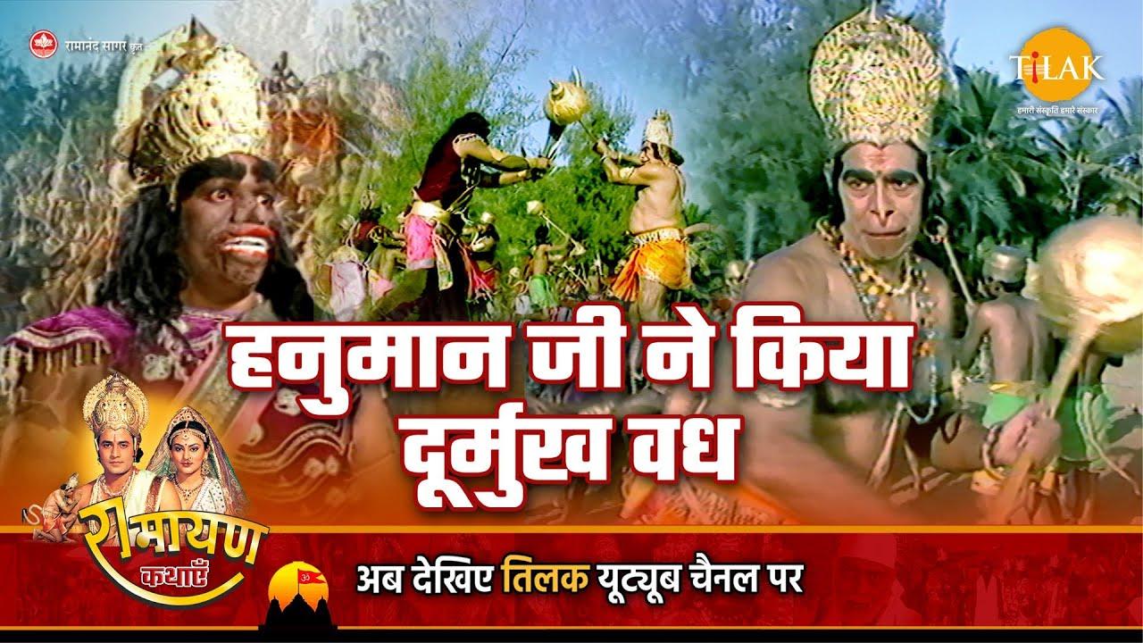 रामायण कथा |  हनुमान जी ने किया दूर्मुख वध