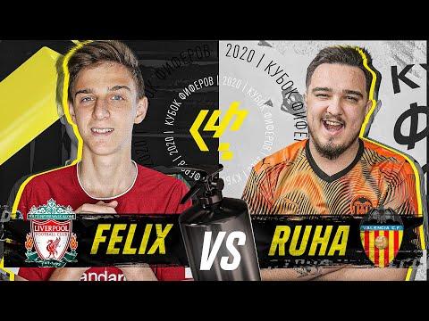 КУБОК ФИФЕРОВ 2020 | FELIX vs RUHA | 5 ТУР - ЛИВЕРПУЛЬ vs ВАЛЕНСИЯ