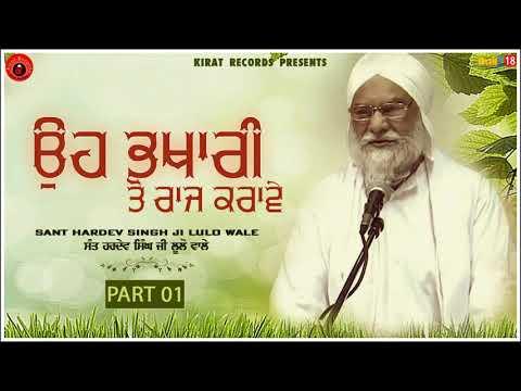 ਉਹ ਭੁਖਾਰੀ ਤੋਂ ਰਾਜ ਕਰਾਵੇ (Part-1)   Sant Hardev Singh Ji Lulo Wale   Kirat Records
