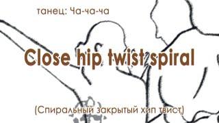 026 Close hip twist spiral (Спиральный закрытый хип твист )(Чемпионка СССР и России по латиноамериканской программе, член комиссии по приему квалификационных экзамен..., 2015-06-10T09:45:59.000Z)