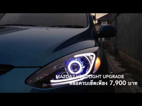 ไฟโปรเจคเตอร์ Xenon Mazda 2 Led Daylight แต่งครบแค่ 7,900