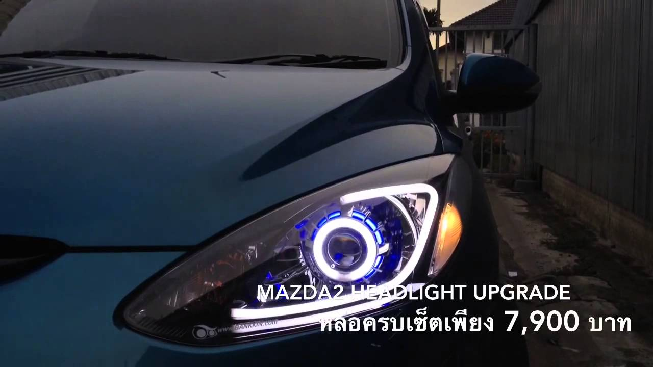 ไฟโปรเจคเตอร์ Xenon Mazda 2 Led Daylight แต่งครบแค่ 7 900