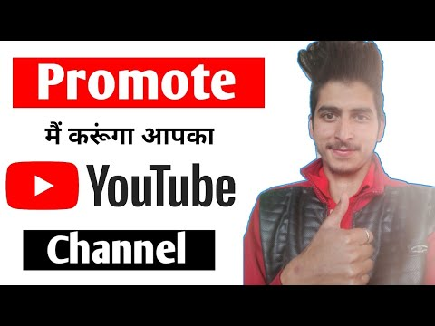 Promote your youtube channel free