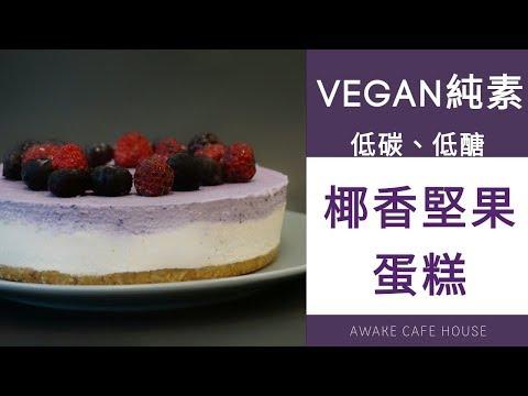 Vegan純素│椰香堅果蛋糕純素蛋糕也是生酮蛋糕素食蛋糕生酮飲食生酮甜點│覺醒咖啡屋Awake Cafe House