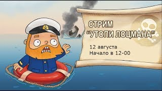 "Стрим ""Утопи лоцмана""  12.08.18 